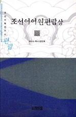 도서 이미지 - 조선어 어원 편람 상