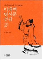 도서 이미지 - 이태백 명시문 선집