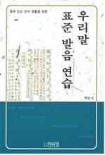 도서 이미지 - 우리말 표준 발음 연습