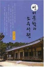 도서 이미지 - 선비문학과 소수서원