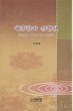 도서 이미지 - 원홍장과 심청전