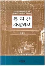 도서 이미지 - 동리산 사문비보