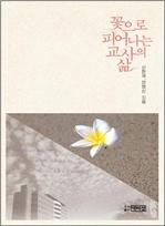 도서 이미지 - 꽃으로 피어나는 교사의 삶