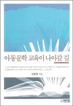 도서 이미지 - 아동문학 교육이 나아갈 길