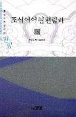 도서 이미지 - 조선어 어원 편람 하