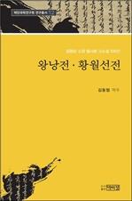 도서 이미지 - 왕낭전, 황월선전