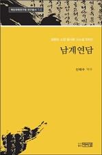 도서 이미지 - 남계연담