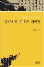 도서 이미지 - 윤선옥전, 춘매전, 취연전