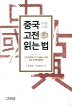 도서 이미지 - 중국 고전 읽는 법