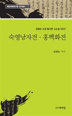 도서 이미지 - 숙영낭자전·홍백화전