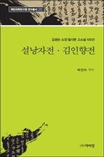 도서 이미지 - 설낭자전·김인향전