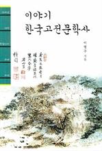 도서 이미지 - 이야기 한국고전문학사