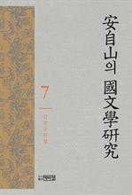 도서 이미지 - 안자산의 국문학 연구