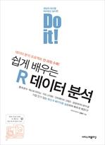 도서 이미지 - Do it! 쉽게 배우는 R 데이터 분석