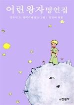 도서 이미지 - 어린 왕자 명언집