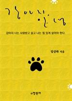 도서 이미지 - 강아지, 안녕
