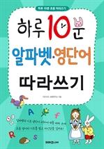 도서 이미지 - 하루 10분 알파벳·영단어 따라쓰기