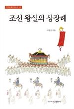 도서 이미지 - 조선 왕실의 상장례