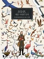 도서 이미지 - 오듀본, 새를 사랑한 남자