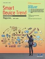 도서 이미지 - Smart Device Trend Magazine Vol.25