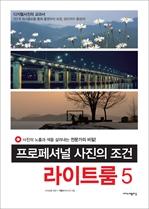 도서 이미지 - 프로페셔널 사진의 조건 라이트룸 5