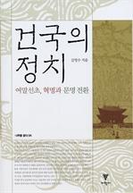 도서 이미지 - 건국의 정치