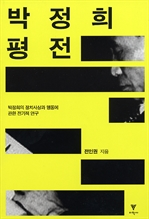 도서 이미지 - 박정희 평전