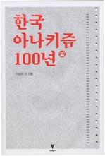 도서 이미지 - 한국 아나키즘 100년