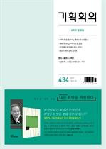 도서 이미지 - 기획회의 434호
