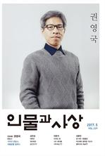 도서 이미지 - 인물과 사상 (월간) : 2017년 05월