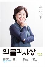 도서 이미지 - 인물과 사상 (월간) : 2017년 08월