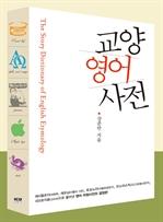 도서 이미지 - 교양 영어 사전