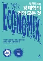 도서 이미지 - 만화로 보는 경제학의 거의 모든 것