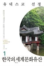 도서 이미지 - 유네스코 선정 한국의 세계문화유산 1
