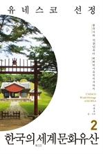 도서 이미지 - 유네스코 선정 한국의 세계문화유산 2