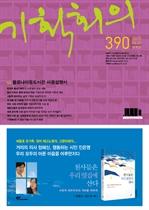 도서 이미지 - 기획회의 390호