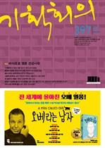 도서 이미지 - 기획회의 397호