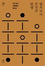 도서 이미지 - 법치국가 조선의 탄생 (개정판)