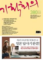 도서 이미지 - 기획회의 380호