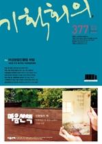 도서 이미지 - 기획회의 377호