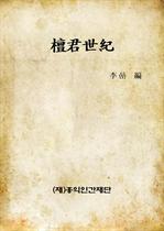 도서 이미지 - 단군세기 檀君世紀
