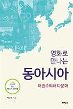 도서 이미지 - 영화로 만나는 동아시아