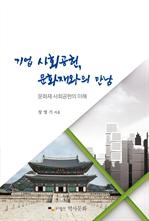 도서 이미지 - 기업 사회공헌, 문화재와의 만남