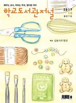 도서 이미지 - 학교도서관저널 2017년 10월호(통권77호)