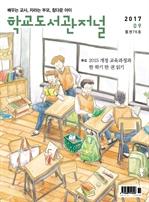 도서 이미지 - 학교도서관저널 2017년 9월(통권76호)