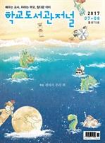도서 이미지 - 학교도서관저널 2017년 7+8월 합본호(통권75호)