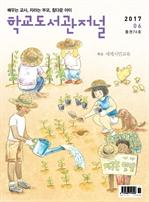 도서 이미지 - 학교도서관저널 2017년 6월호(통권74호)