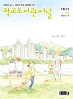 도서 이미지 - 학교도서관저널 2017년 5월호(통권73호)