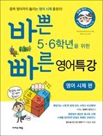 도서 이미지 - 바쁜 5,6학년을 위한 빠른 영어 특강-영어 시제 편 (체험판)