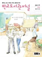 도서 이미지 - 학교도서관저널 2017년 4월호(통권72호)